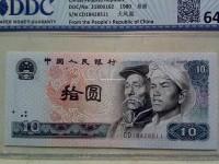 10元的人民币第四版