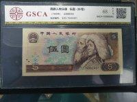 苍松翠鹤 80版5元人民币