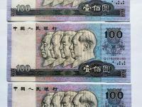 1990年的人民币100元人民币