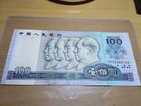 1990年100元人民币价值