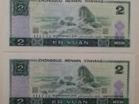 1980年2元钱纸币