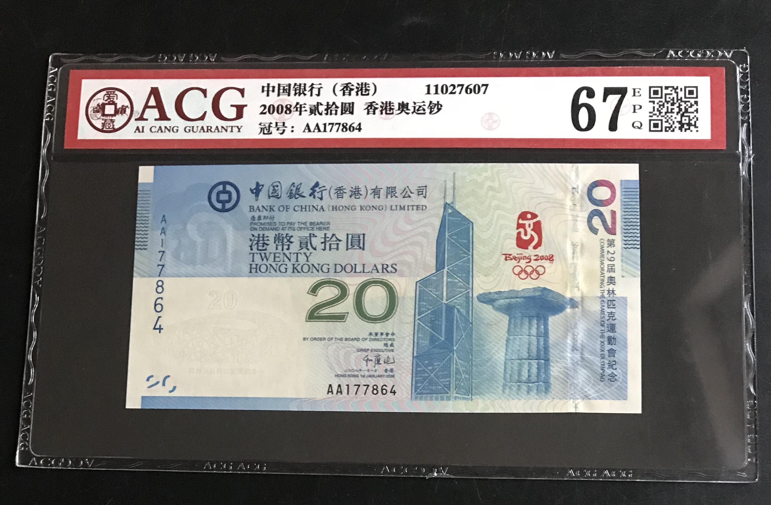 2008年奥运(香港)纪念钞