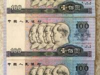 1990年100元样币