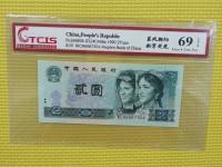 1990年绿幽灵2元