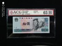第四套人民币80版10