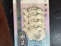 旧版90年100元人民币价格