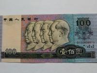 卖90版100元人民币价格