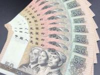 1990版50元 币王