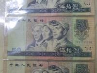 90年的50元钱