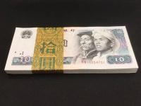 1980版10元人民币荧光