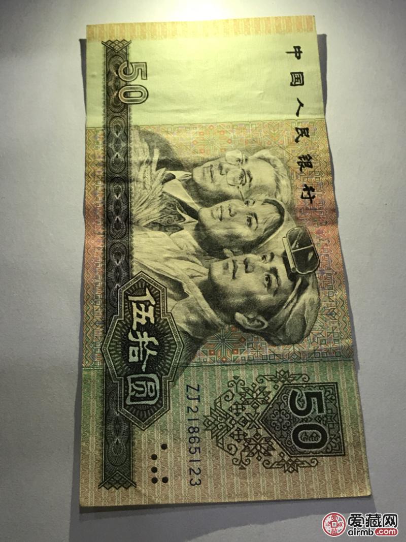 1990年50元 905