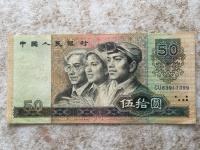 80年50元钱币