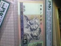 1990版50元绿钻
