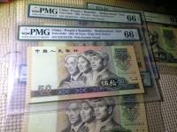 1990版50元人民币