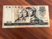 第四套人民币80年50