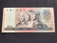 第四套1990人民币50元