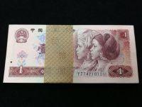 1元纸币90版的