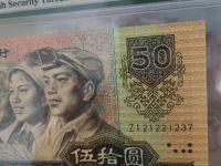 2016年90版50元人民币最新价格