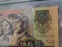 老人民币50元1990年