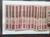 90版年人民币1元