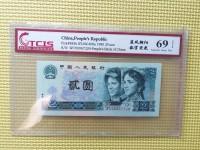 第四套人民币90年2元绿幽灵