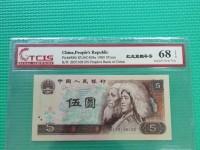 80版天蓝5元