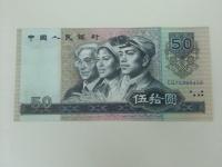 第四套人民币1980版50元