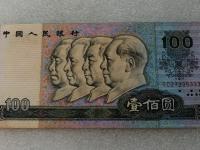 第四套100元90版单张价格表