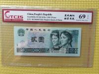 1990年绿版2元人民币