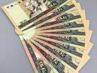 90年代的50人民币