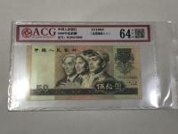 1990年的老版50元人民币