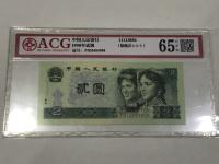 90年代的2元钱