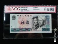 第四套人民币10块钱