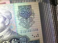 90年代的50元