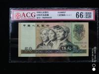 90版50元人民币