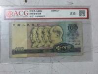 1980版100元人民币票样,票样
