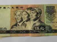 第四套人民币50元90板
