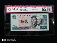 80年10元币