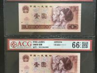 80年1元荧光币