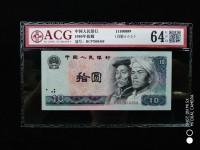 80年老10元人民币