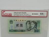 90年2元