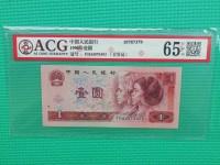 1990年1元宝石蓝