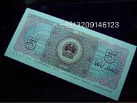 第三套人民币1(一角)角背绿水印