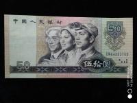 80版50块钱