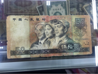 第四版人民币50元 人