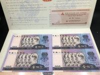 第四套人民币100元80版