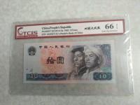 80年10元 火凤凰