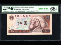 5元80版 钱