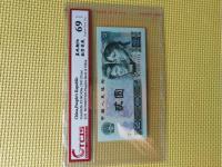 钱币1990年2元