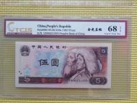 80版5元人民币 苍松翠鹤